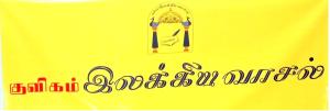 ilakkiya vaasal banner