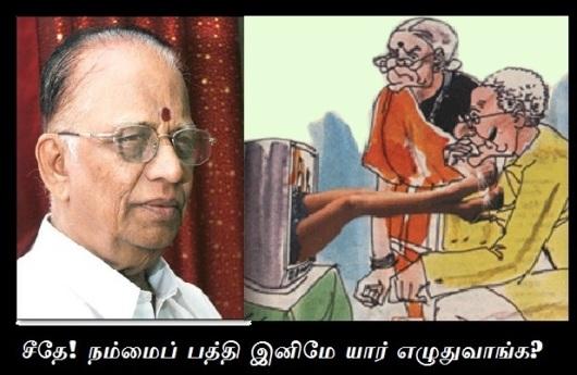 Image result for ஜ ரா சுந்தரேசன்