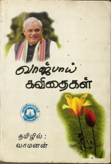 Image result for வாஜ்பாய் கவிதைகள்