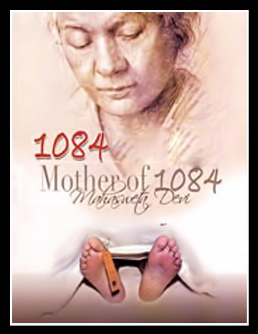 1084 இன் அம்மா – எஸ் கே என். | குவிகம்
