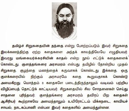 Image result for குளத்தங்கரை அரசமரம்