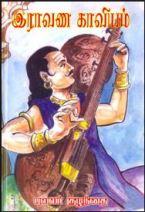 Image result for இராவண காவியம்